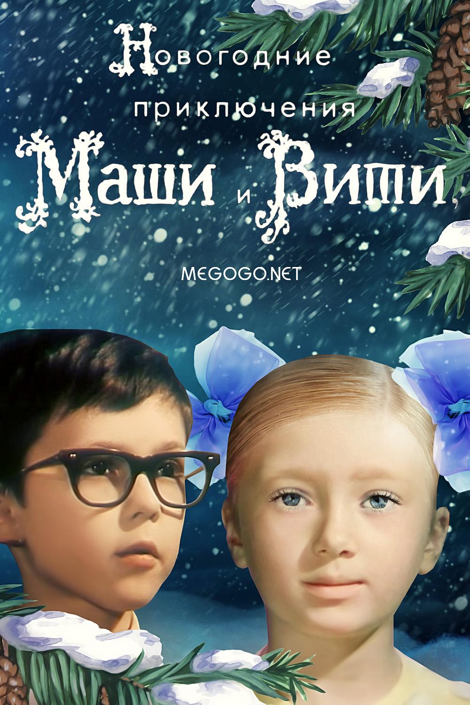 http://luchkino.ucoz.ru/postery-kino/7820.jpg